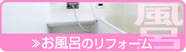 お風呂のリフォーム