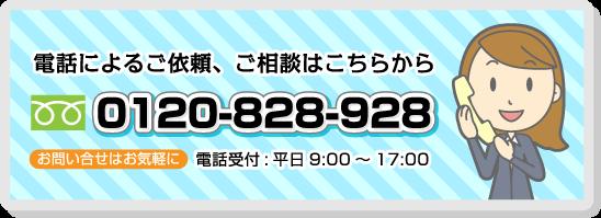 tel:0120-828-928